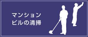 マンション・ビルの清掃