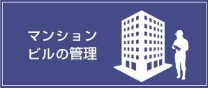 マンション・ビルの管理